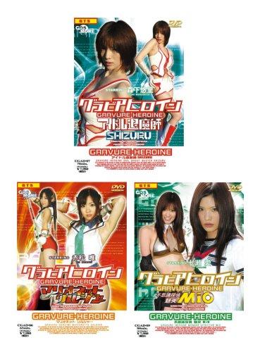 グラビアヒロイン3 アイドル退魔師SHIZURU マリオネットソルジャー 不思議探偵MIO セット (PPV-DVD)