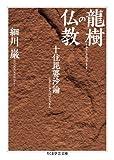 龍樹の仏教: 十住毘婆沙論 (ちくま学芸文庫)