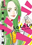 ラララ1巻 (デジタル版ヤングガンガンコミックス)