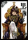 黒執事(16) (Gファンタジーコミックス)