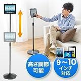 サンワダイレクト iPad・タブレットPCフロアスタンド アームスタンド 床置設置 高さ調節可能 9~10.1インチ対応 100-MR079