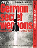 V1号V2号―恐怖の秘密兵器 (1971年) (第二次世界大戦ブックス〈13〉)