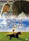 マイ・フレンド・フリッカ (特別編) [DVD]