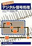 プラクティス デジタル信号処理