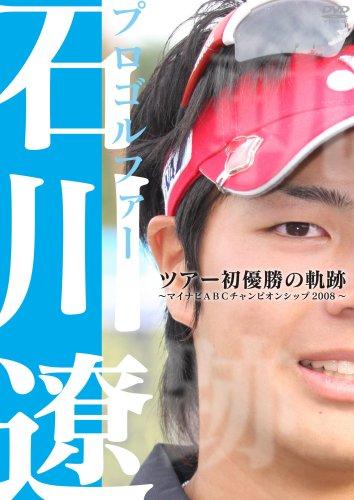 プロゴルファー石川遼 ツアー初優勝の軌跡 ~マイナビABCチャンピオンシップ2008~ [DVD]