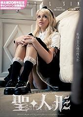 美少女ミア・マルコヴァの聖★人形(セイント・ドール) [DVD]