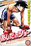 あしたのジョー 東洋チャンピオン、金竜飛の過去!編 (プラチナコミックス)