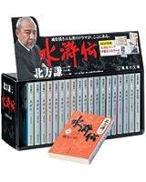 水滸伝完結BOX (集英社文庫)