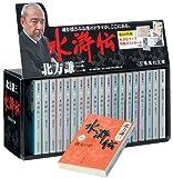 水滸伝 文庫版 全19巻+読本 完結BOXセット (集英社文庫)