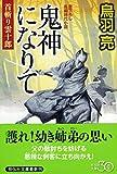 鬼神になりて 首斬り雲十郎 (祥伝社文庫)