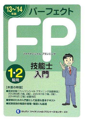 パーフェクトFP技能士入門1・2級用