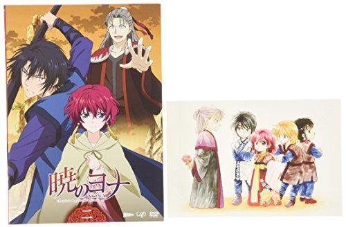 暁のヨナVol.2 [DVD]