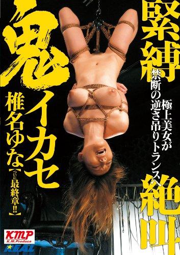 緊縛絶叫鬼イカセ 椎名ゆな [DVD]