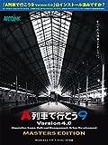 【アートディンク A列車で行こう9 Version4.0 マスターズ】…
