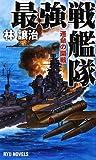 最強戦艦隊—運命の開戦 (RYU NOVELS)