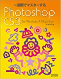一週間でマスターするPhotoshop CS3 for Windows & Macintosh