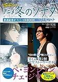 アニメ冬のソナタ放送記念オフィシャルBOOK (別冊週刊女性)
