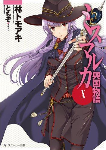 ミスマルカ興国物語 X<ミスマルカ興国物語> (角川スニーカー文庫)