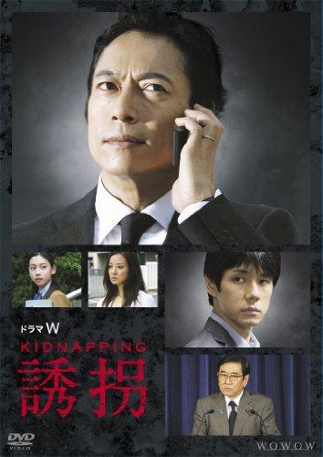 ドラマW 誘拐 [DVD]