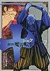 十 忍法魔界転生 第7巻