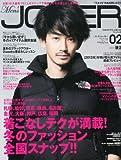 Men's JOKER (メンズ ジョーカー) 2013年 02月号 [雑誌]