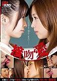 接吻愛―この快感、もう病(や)められない― [DVD]