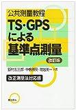 公共測量教程 TS・GPSによる基準点測量
