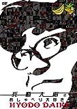 兵動大樹のおしゃべり大好き。 7 [DVD]