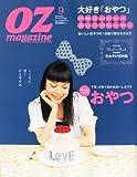 OZ magazine (オズ・マガジン) 2010年 09月号 [雑誌]