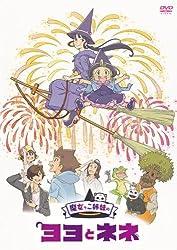 魔女っこ姉妹のヨヨとネネ(DVD版)