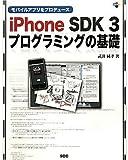 モバイルアプリをプロデュース iPhone SDK 3 プログラミングの基礎 (SCC Books 342)
