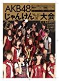 2011 AKB48じゃんけん大会 総集号 FLASH11/20号増刊