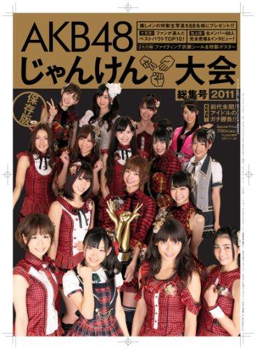 2011 AKB48じゃんけん大会 総集号 FLASH11/20号増刊 [雑誌]