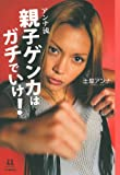 土屋アンナ 単行本 「アンナ流 親子ゲンカはガチでいけ! (14歳の世渡り術)」