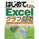 はじめてのExcelグラフ極意編WindowsXP/Vista版 (BASIC MASTER SERIES)