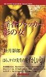 淫香ファッカー/影の女 / 睦月 影郎 のシリーズ情報を見る