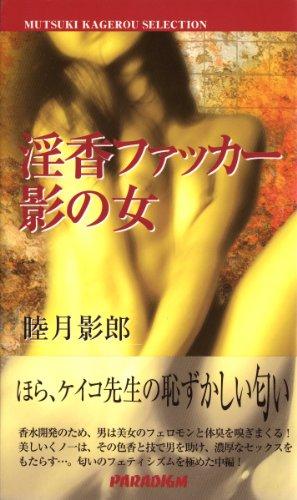 [睦月影郎] 淫香ファッカー/影の女 (睦月影郎セレクション 3)