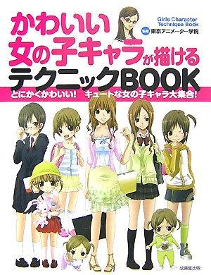 かわいい女の子キャラが描けるテクニックBOOK―とにかくかわいい!キュートな女の子キャラ大集合!