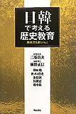 日韓で考える歴史教育―教科書比較とともに―