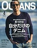 OCEANS(オーシャンズ) 2016年 04 月号 [雑誌]