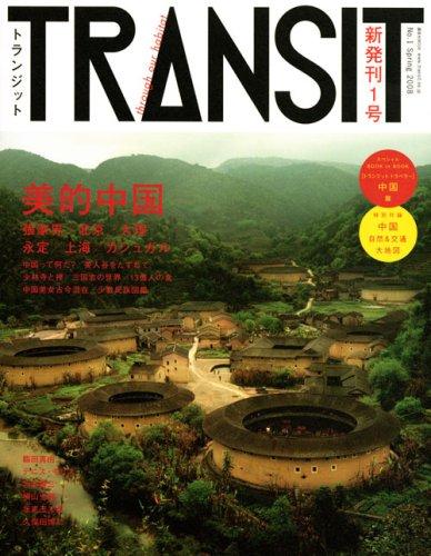 TRANSIT(トランジット) 1号 ~美的中国 (講談社Mook) (講談社MOOK)
