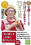 【賢い子に育つ!0歳からのらくらく子育て】 カヨ子ばあちゃん73の言葉