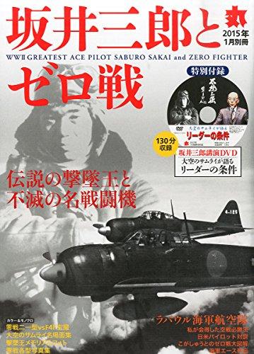 坂井三郎とゼロ戦 2015年 01月号 [雑誌]