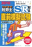 うかるぞ社労士SRゼミ直前模擬試験〈2010年版〉 (受験者のための社労士BOOK 56)