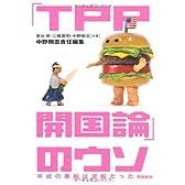 「TPP開国論」のウソ