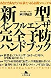 新型インフルエンザ完全予防ハンドブック (幻冬舎文庫)