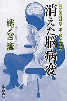 消えた脳病変 第11回ミステリーズ!新人賞受賞作
