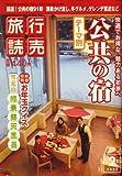 旅行読売 2009年 02月号 [雑誌]