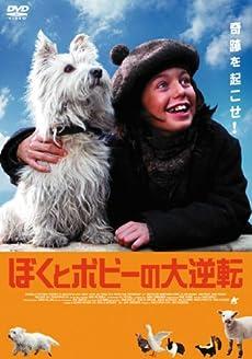 ぼくとボビーの大逆転 [DVD]
