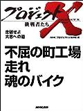 「不屈の町工場 走れ 魂のバイク」 ―走破せよ 大志への道 (プロジェクトX~挑戦者たち~)